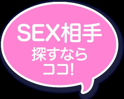 SEX相手探すならココ!