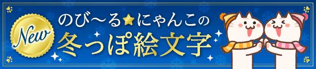 のび〜る☆にゃんこの冬っぽ絵文字