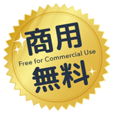 商用無料 free for commercial use
