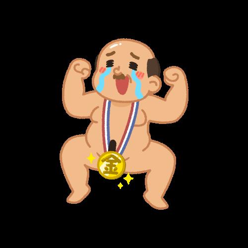金メダルおじさん